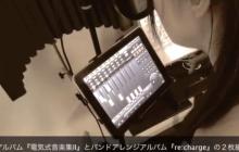 Re:charge|華憐さんレコーディング中。